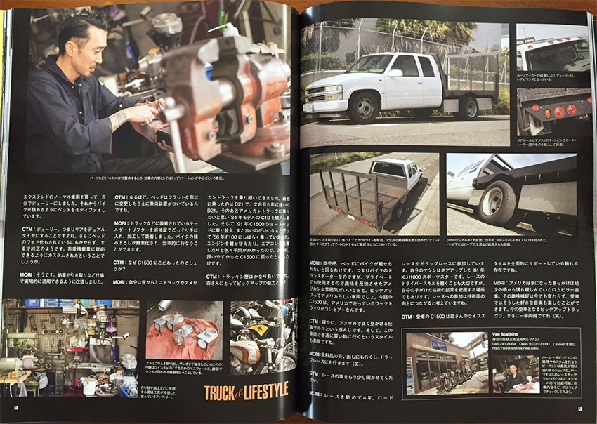 veemachne_Custom TRUCKS MAG. Vol.07